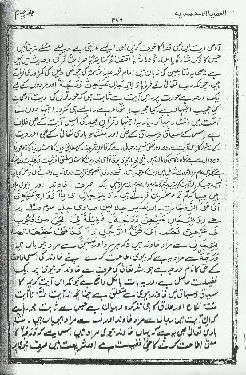 mufti iqdadar khan naeymi 1810