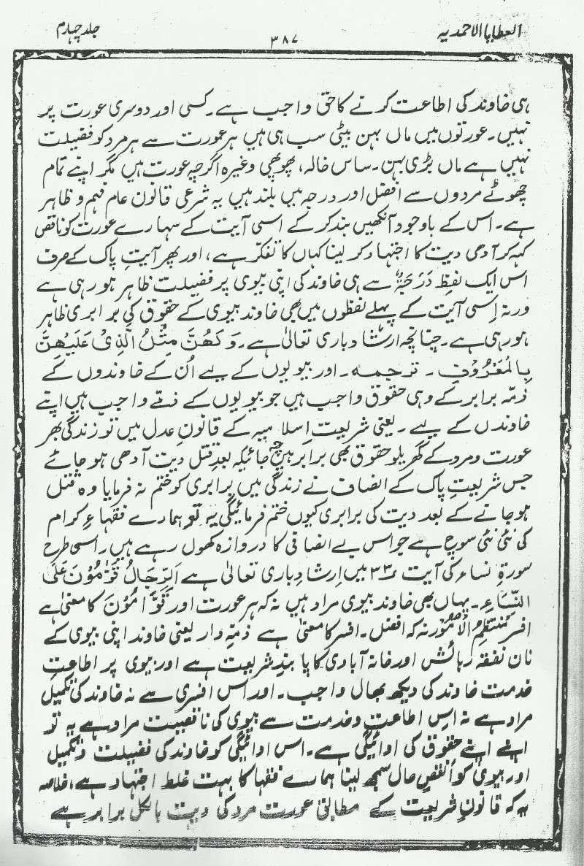 mufti iqdadar khan naeymi 1910