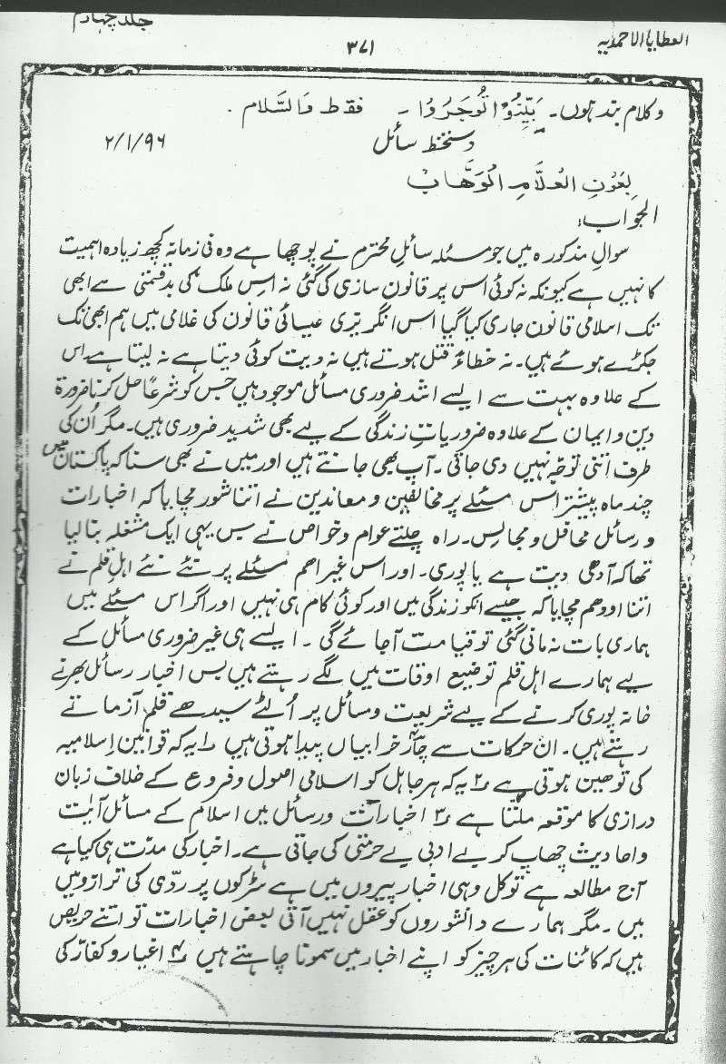 mufti iqdadar khan naeymi 211