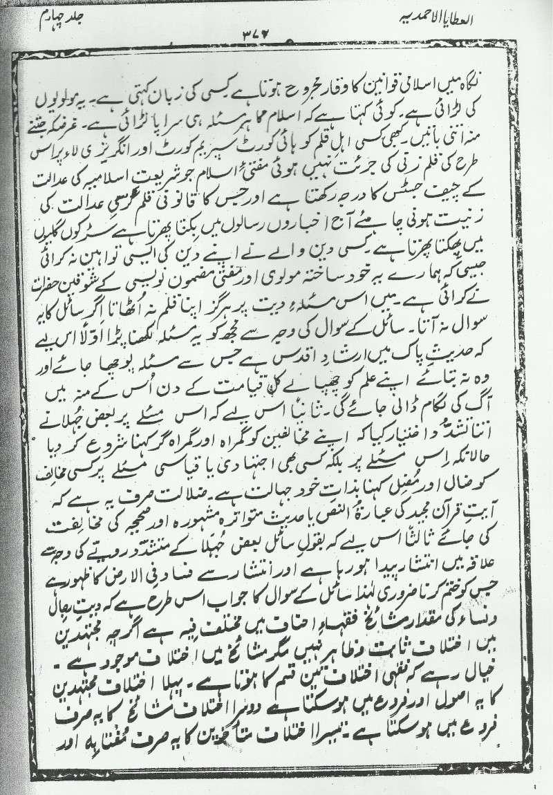 mufti iqdadar khan naeymi 310