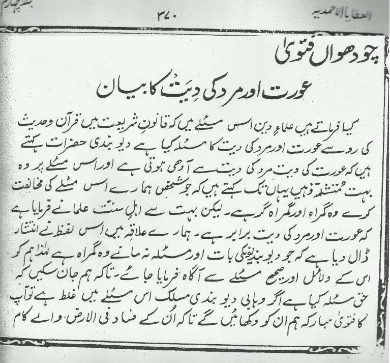 mufti iqdadar khan naeymi 37010
