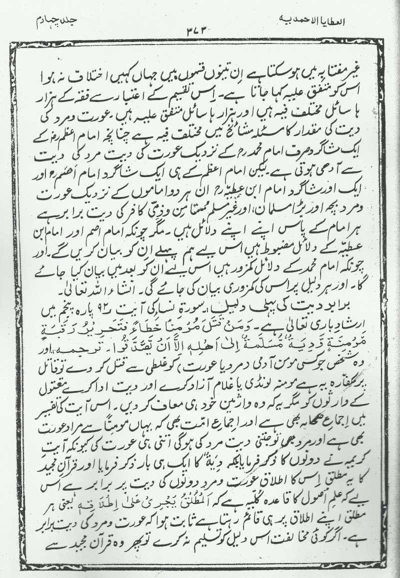 mufti iqdadar khan naeymi 414