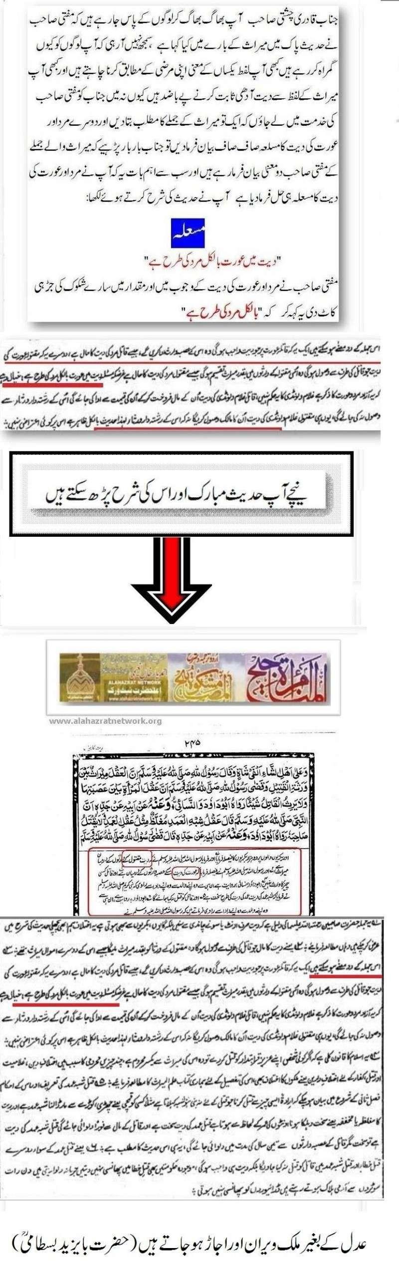 mufti iqdadar khan naeymi 4x50010