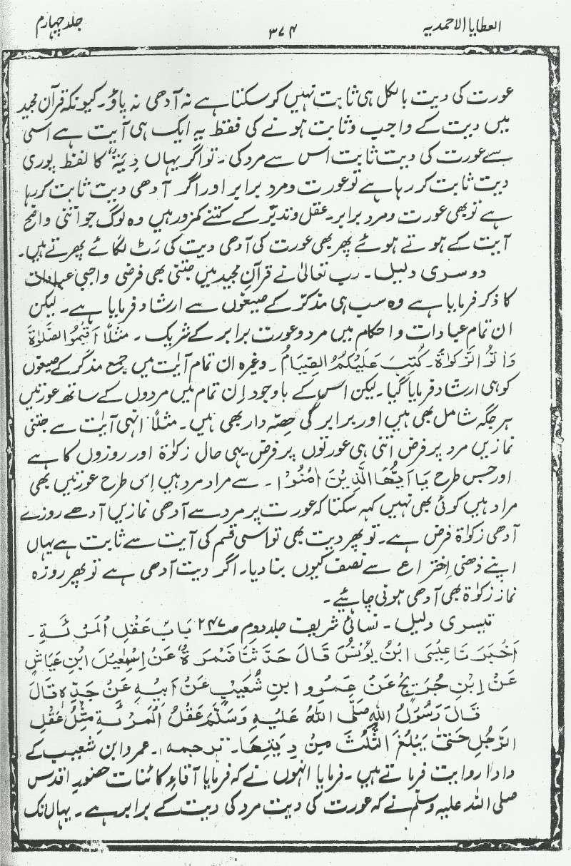mufti iqdadar khan naeymi 610