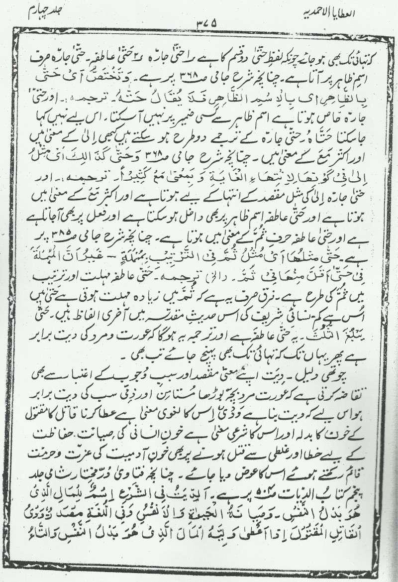 mufti iqdadar khan naeymi 710