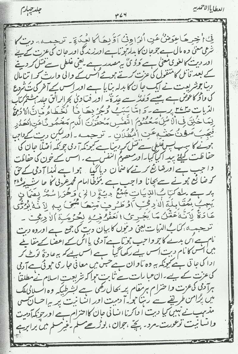 mufti iqdadar khan naeymi 810