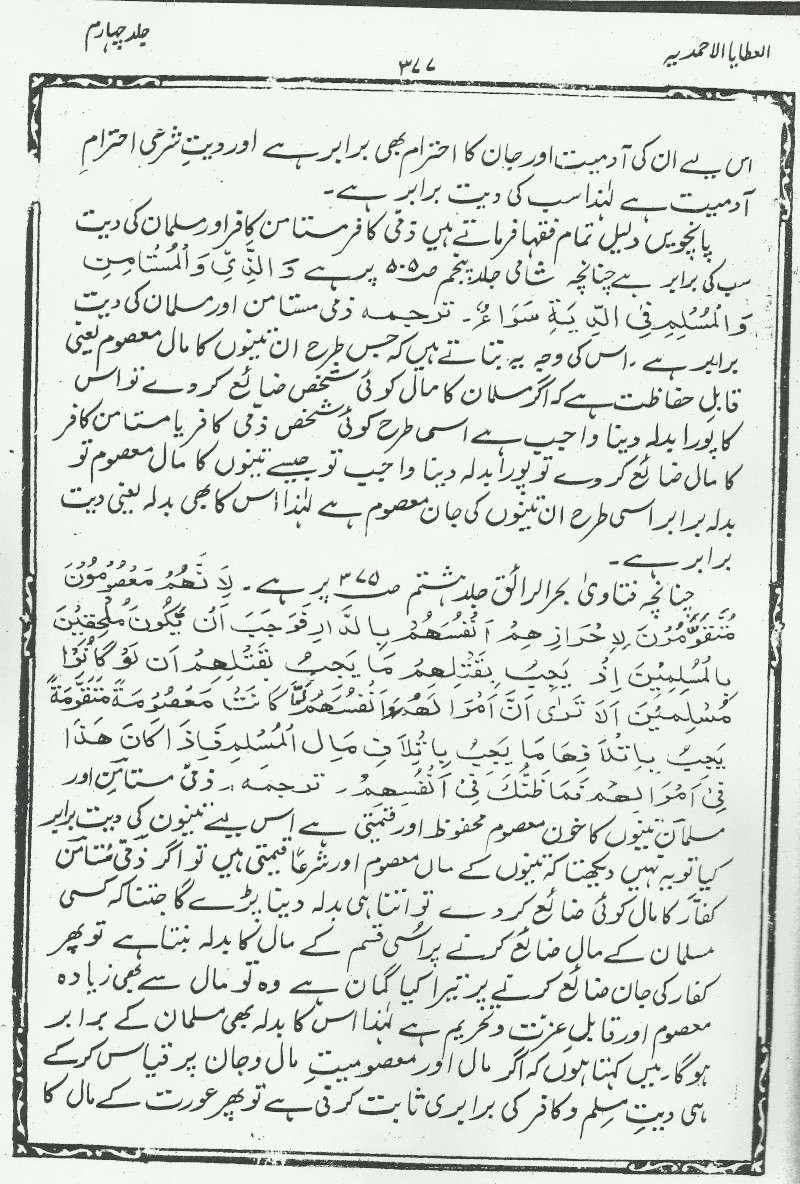 mufti iqdadar khan naeymi 910