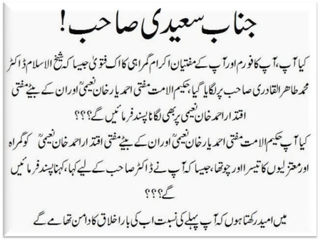 mufti iqdadar khan naeymi Pictur37