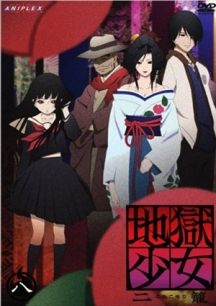 [ANIME] JIGOKU SHOUJOU 3061_l10