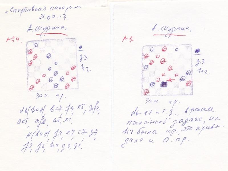 Задачи Александра Шурпина Scan0011