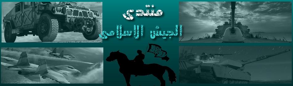 الجيش الإسلامي