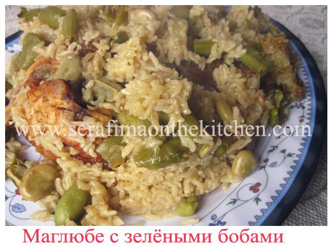 Маглюбэ с зелеными бобами. Плов с курицей. Арабская кухня Img_1611