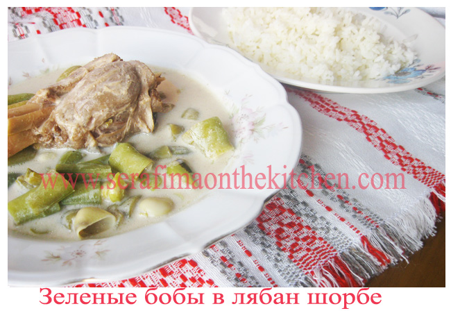 - Фуль ахдар ма шораба лябан. Зеленые бобы в йогуртовом супе Img_1719