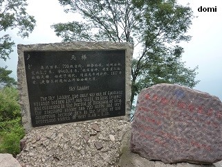 La Chine sac au dos (31) Zhengzhou (郑州) – Guoliangcun (郭亮村) - Wanxian Shan(万仙山)- Henan(河南)- Sur la route des anciennes capitales  8_wanx10