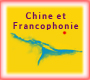 Blogs francophones de Chine-法语博客在中国