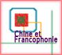Internet en Chine et réseau Chine et Francophonie - 中国互联网-中国和法语国家互动空间
