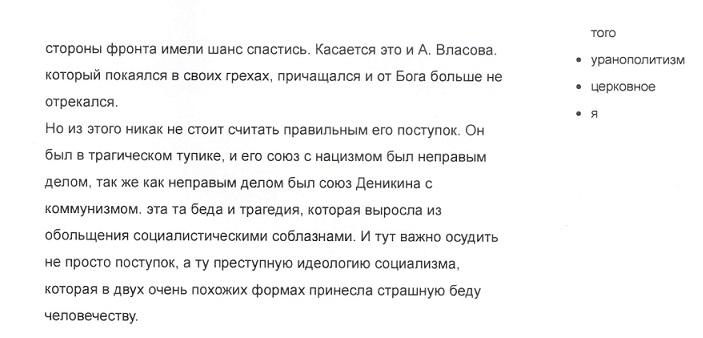 Обвинения в предательстве генерала Власова противоречат Библии, утверждает известный миссионер РПЦ МП священник Даниил Сысоев. 21610