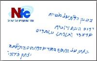 Rabbi - Rabbi Izchak Kaduri, die Schrift, die verlorenen Stämme, wie vieles mehr.. Kadour10