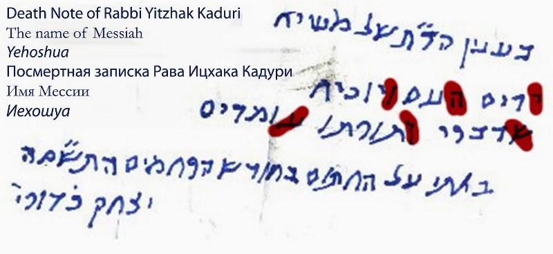 Rabbi - Rabbi Izchak Kaduri, die Schrift, die verlorenen Stämme, wie vieles mehr.. Rabbi-10