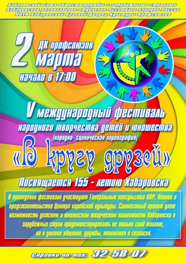 Международный хореографический фестиваль 34536311