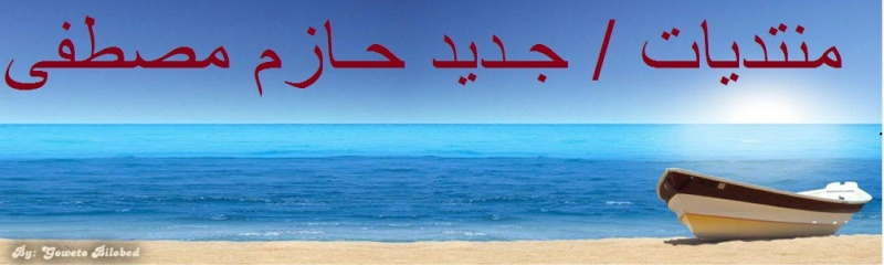 جديد/حازم مصطفى