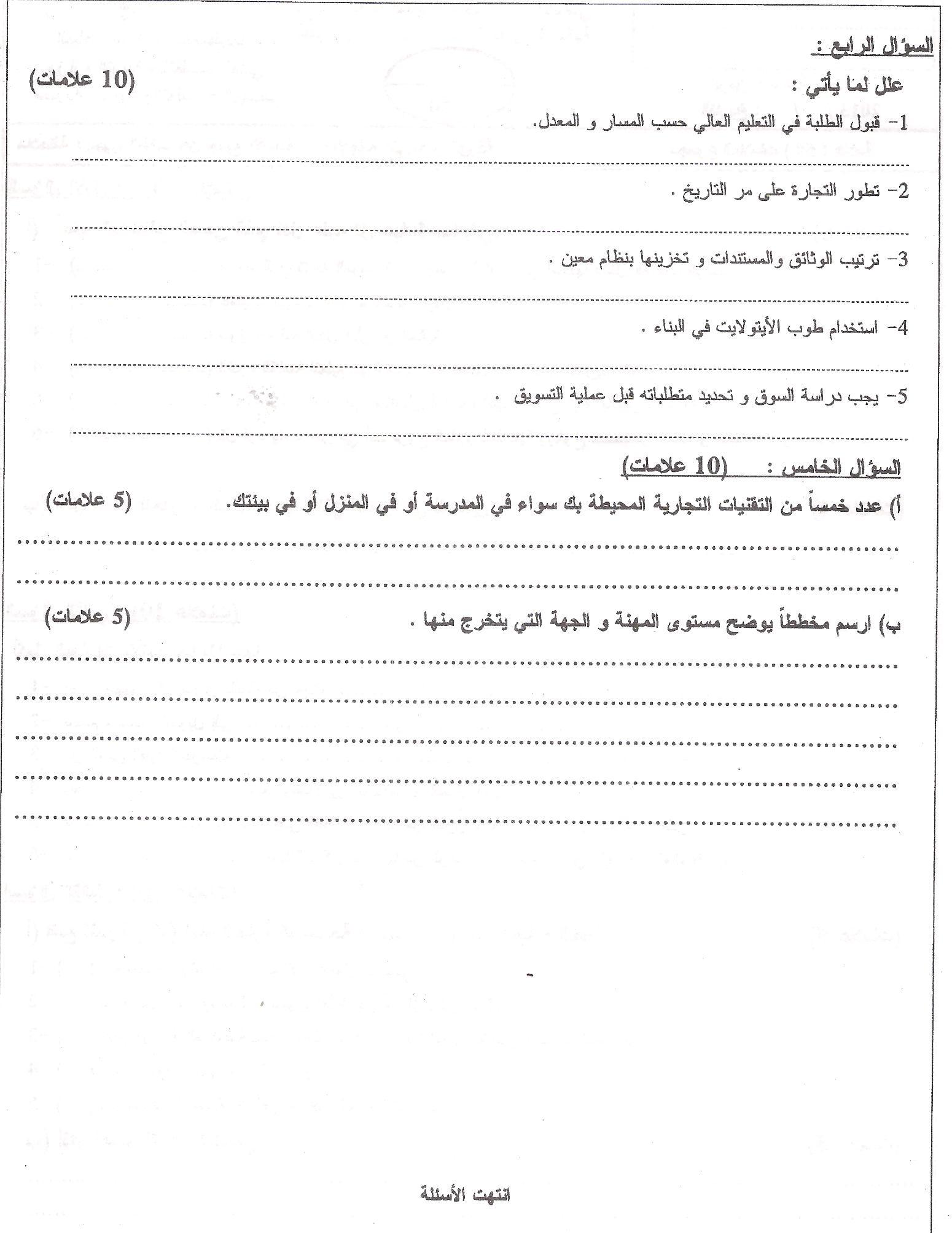 اختبار ثقافة تقنية للصف العاشر مسائي(نهاية الفصل الثاني) مديرية الوسطى 2012م -2013م 212