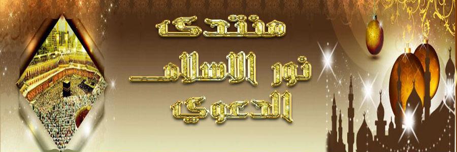 غرفه نور الاسلام الدعويه