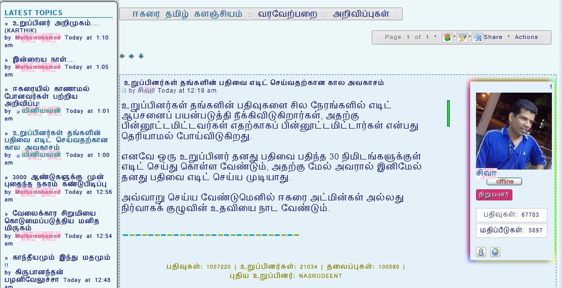 உறுப்பினர்கள் தங்களின் பதிவை எடிட் செய்வதற்கான கால அவகாசம் Editpo10