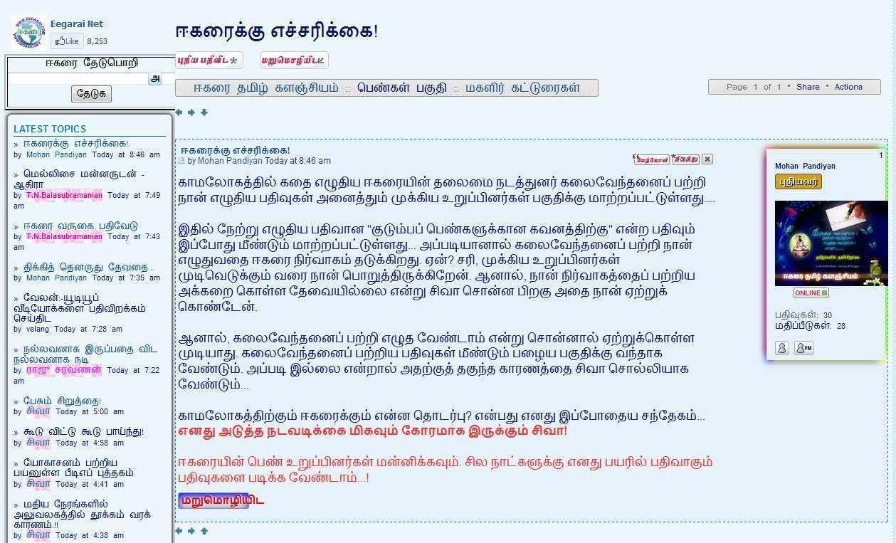 ஈகரை தமிழ் களஞ்சிய சிவாவுக்கு எச்சரிக்கை! Eegara17