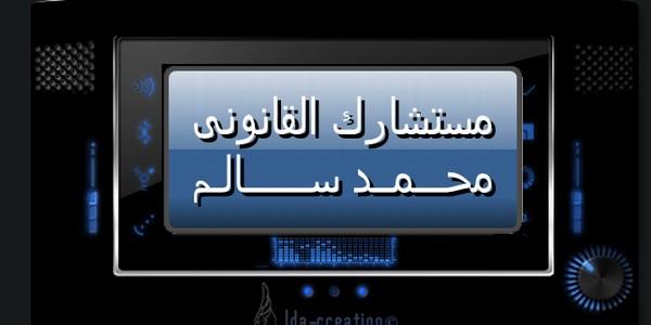 المستشار /محمد سالم