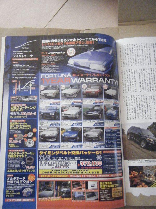 2e magazines Japonnais. - Page 2 Photo117