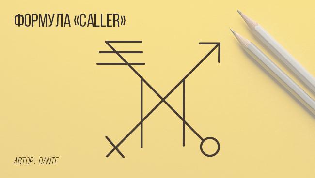 Caller  (вызов) Formul10