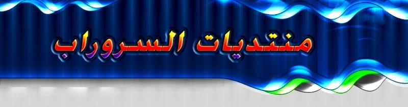 ترحيب بالاخوين عصام عبدالرحيم ومازن الرشيد Oooo_o10