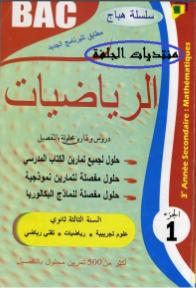 الكتاب المدرسي ومجموعة من الكتب الخارجية في الرياضيات للسنة الثالثة ثانوي (لجميع الشعب) 210