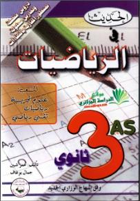 الكتاب المدرسي ومجموعة من الكتب الخارجية في الرياضيات للسنة الثالثة ثانوي (لجميع الشعب) 310