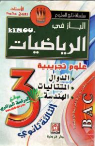 الكتاب المدرسي ومجموعة من الكتب الخارجية في الرياضيات للسنة الثالثة ثانوي (لجميع الشعب) 410