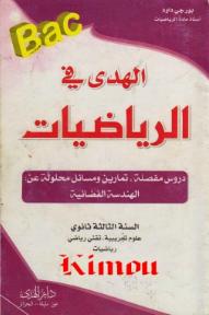 الكتاب المدرسي ومجموعة من الكتب الخارجية في الرياضيات للسنة الثالثة ثانوي (لجميع الشعب) 5510
