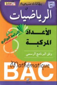 الكتاب المدرسي ومجموعة من الكتب الخارجية في الرياضيات للسنة الثالثة ثانوي (لجميع الشعب) 6610