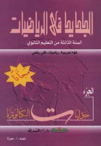 الكتاب المدرسي ومجموعة من الكتب الخارجية في الرياضيات للسنة الثالثة ثانوي (لجميع الشعب) 7710