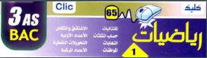 الكتاب المدرسي ومجموعة من الكتب الخارجية في الرياضيات للسنة الثالثة ثانوي (لجميع الشعب) 9910