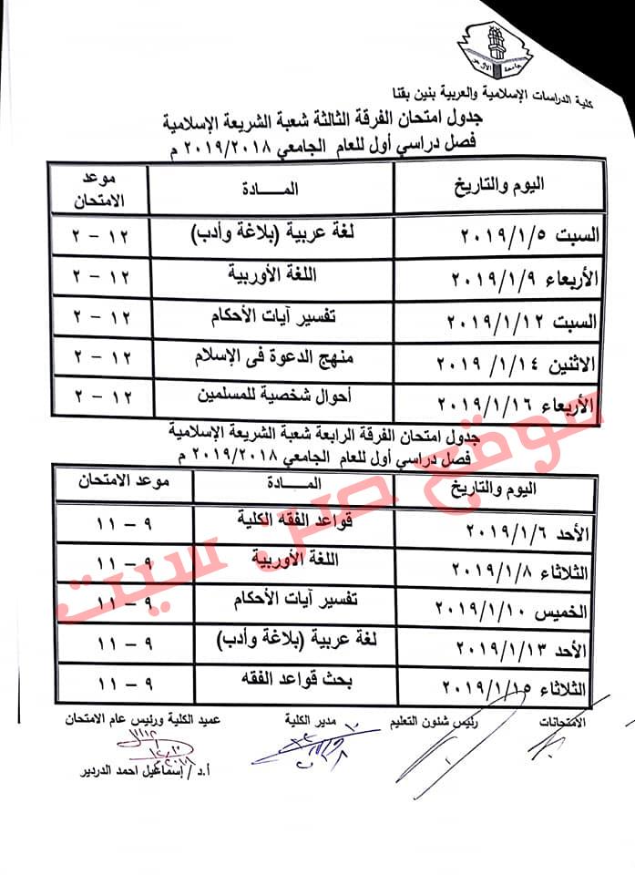 جدول امتحانات كلية الدراسات الاسلامية والعربية بقنا 111