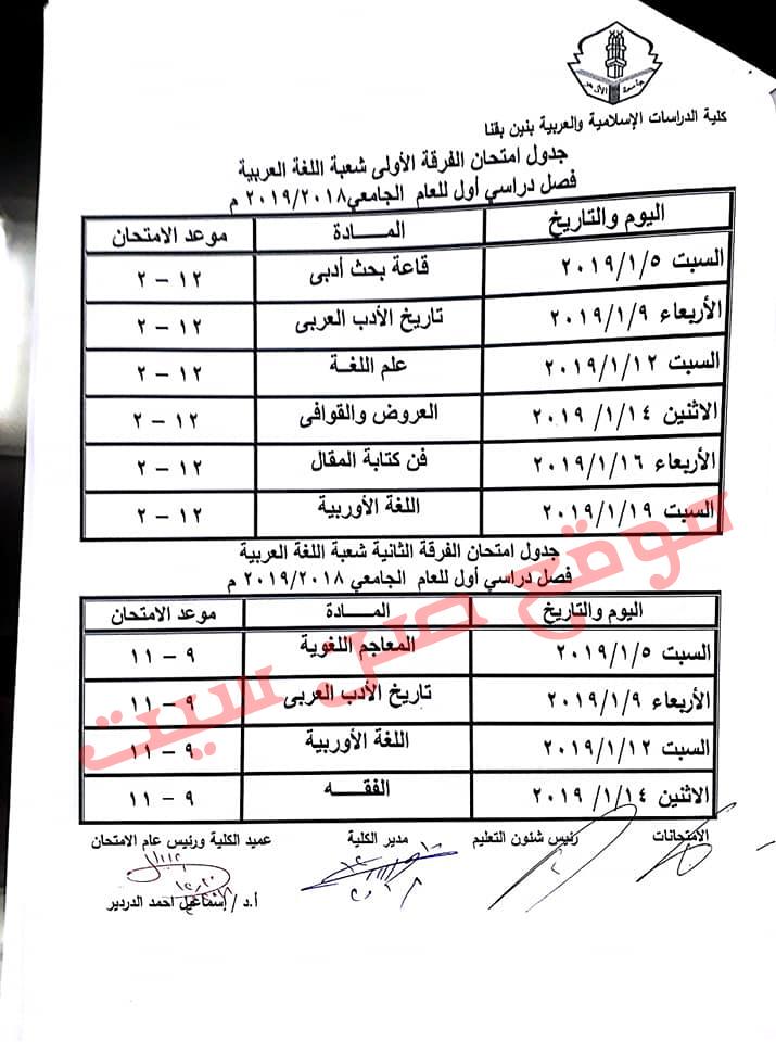 جدول امتحانات كلية الدراسات الاسلامية والعربية بقنا 210