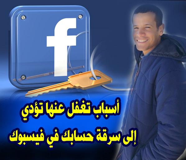 كيف اعرف من حاول اختراق حسابي في فيسبوك وكيف اقوم بحمايته ؟ 32310
