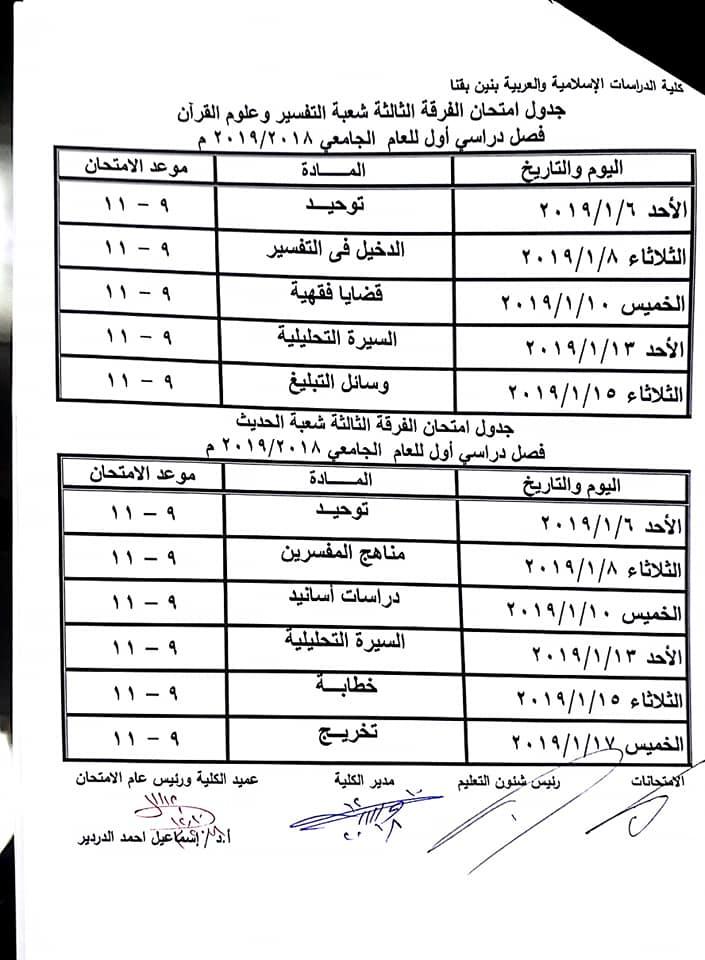 جدول امتحانات كلية الدراسات الاسلامية والعربية بقنا 48364911