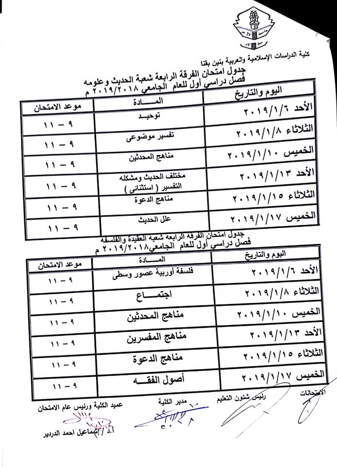 جدول امتحانات كلية الدراسات الاسلامية والعربية بقنا 48365311