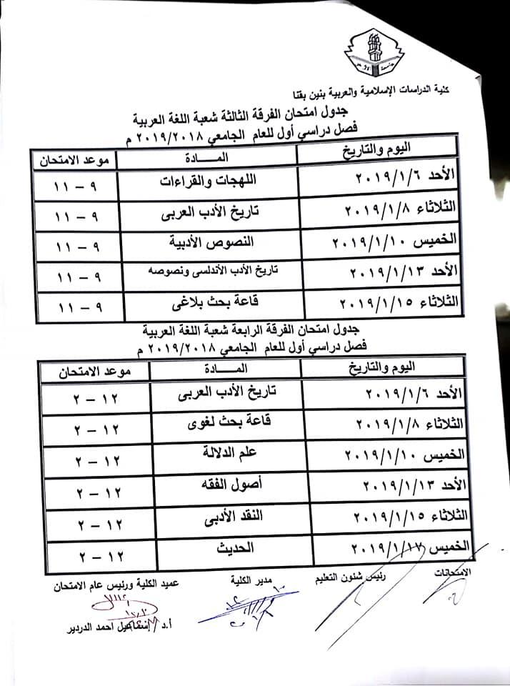 جدول امتحانات كلية الدراسات الاسلامية والعربية بقنا 48382810