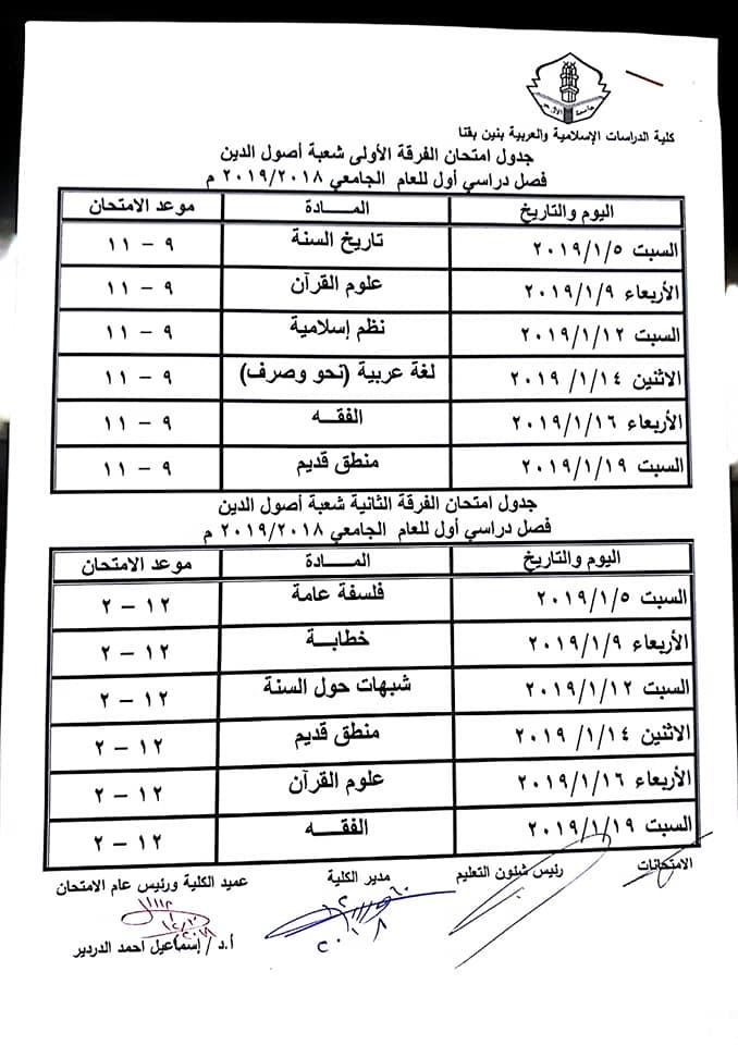 جدول امتحانات كلية الدراسات الاسلامية والعربية بقنا 48384210