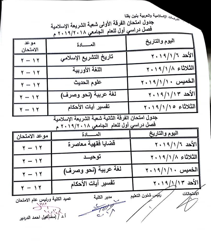 جدول امتحانات كلية الدراسات الاسلامية والعربية بقنا 48391510