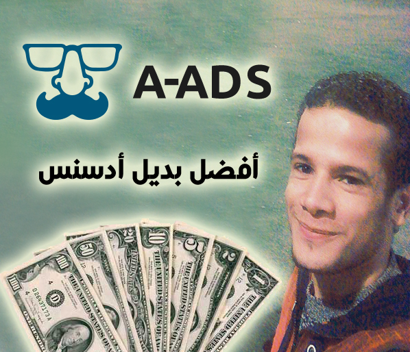 a-ads افضل بديل لأدسنس واليك طرق زيادة ارباحك Ac_aia12