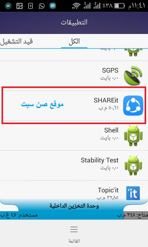 ايقاف اشعارات تطبيق الشير SHAREit لمنع عرض الاعلانات الاباحية Screen11